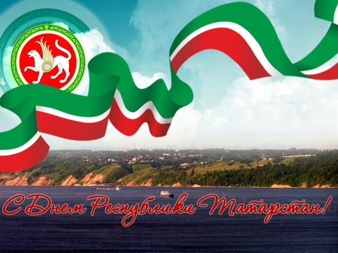 Поздравления к дню республики татарстан